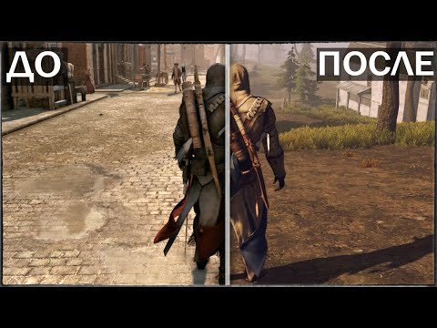 Assassin's Creed 3: Remastered - ДО и ПОСЛЕ! ПОЛНОЕ СРАВНЕНИЕ! (Как изменился Assassin's Creed 3?)