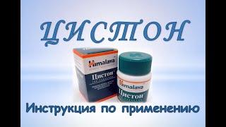 Цистон (таблетки): Инструкция по применению