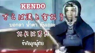 เพลงญี่ปุ่น เคนโด้ ข้าคือลูกผู้ชาย ปี1971 พร้อมคำแปล.