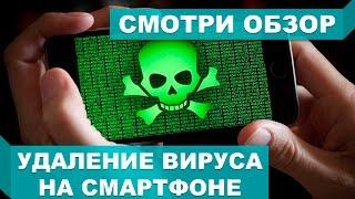 видео Как проверить Аndroid на вирусы и вылечить свой телефон или планшет