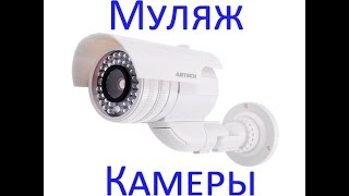 Муляж камеры видеонаблюдения камера обманка A50(Муляж камеры видеонаблюдения с мигающим красным светодиодом Заказать в Украине http://goo.gl/65oRsa Заказать в..., 2016-03-20T15:13:03.000Z)