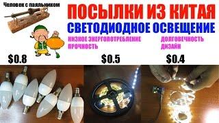 Светодиодное освещение Посылки из Китая(Светодиодные лампы куплены здесь ..., 2016-03-10T08:21:32.000Z)