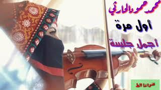 محمدحمود الحارثي بالشوق بالحب ونسيم / لحن خرافي /لاتفوتك