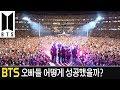Download mp3 보이그룹 BTS 방탄소년단은 어떻게 세계적으로 성공했을까? for free