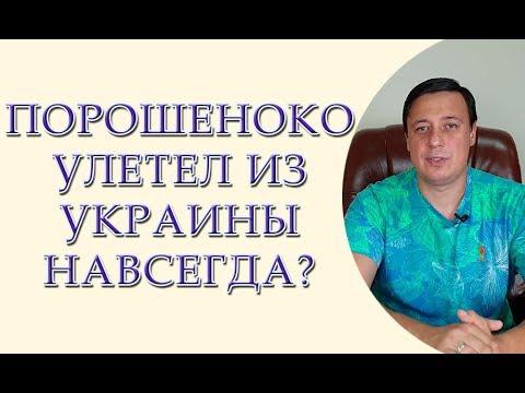 Порошенко улетел из Украины навсегда? Новые уголовные дела на Порошенко - Видео онлайн