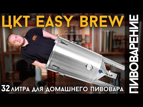 ЦКТ Easy Brew на 32 литра | Новая ЦКТ для домашних пивоваров