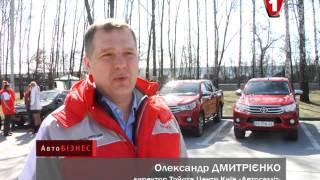 Выездной тест-драйв от Тойота Центр Киев