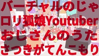 【Full】バーチャルのじゃロリ狐娘Youtuberおじさんのうた【032】