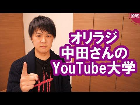 2020/01/16 オリラジの中田敦彦さんは優秀なビジネスマンだと思う