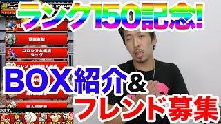 【マッスルショット】ランク150記念!BOX紹介&フレンド募集