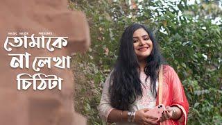 Tomake Na Lekha Chithita | Saiyaan| Cover | Anvesha D | Rik Basu | Music Muzik | Full Video Song