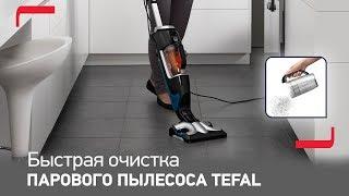 Быстрая очистка парового пылесоса Tefal Clean&Steam VP7545
