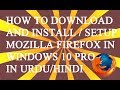How To Download & Install/Setup Mozilla Firefox Latest Version For windows 10 Pro In Urdu/Hindi 2017