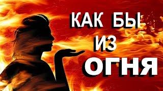 СВИДЕТЕЛЬСТВО Как бы из огня Вячеслав Бойнецкий