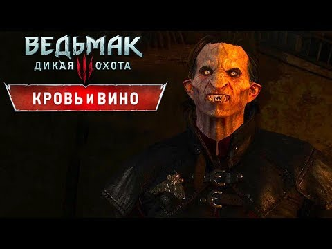 The Witcher 3: Blood And Wine ► КРОВЬ И ВИНО ► #2 Бестия Из Туссента