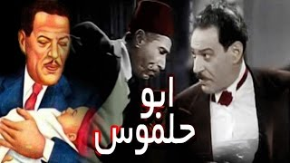 Abo Halmous Movie - فيلم ابو حلموس