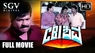 CBI Shiva - Kannada Full Movie | Tiger Prabhakar, Ramesh, Jaggesh, Sunil | Comedy, Action Movie