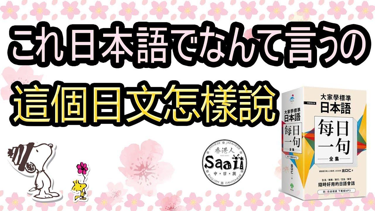 跟Saaii一起看書學日文口語 | 大家學標準日本語每日一句 | #11 これ日本語でなんて言うの 這個日文怎樣說 ...