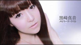 [2nd Single]メモリーズ・ラスト TVアニメ「とある魔術の禁書目録Ⅱ」...