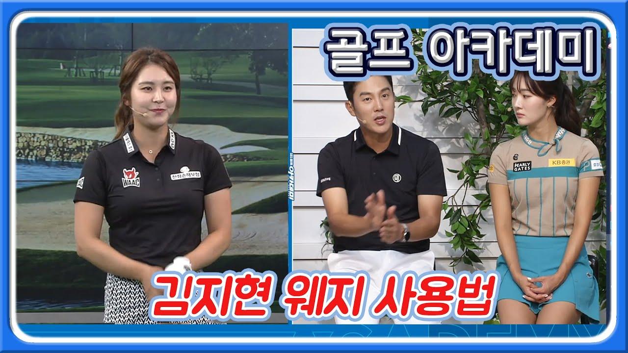 [골프레슨]김지현이 직접 효과 본 웨지 사용법! 짧게 끊어쳐라~