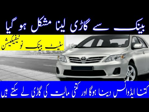 How to lease a car from bank/ bank car leasing notification/ SBP car leasing amendments