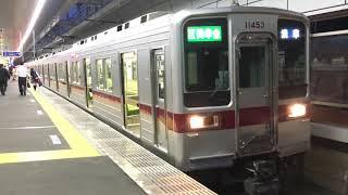 東武10030系11453F+11435F区間準急浅草行き新越谷駅発車