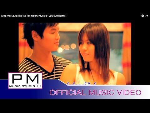 လင္ခါင့္ဆု္အဲ - သာထိင္း:Long Khai Sa Ae :Tha Taie (สา เทย):PM MUSIC STUDIO (Official MV)