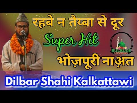 Dilbar Shahi ◎◎ Super Hit Bhojpuri Naat ◎ हमहूँ जयबे मदीना