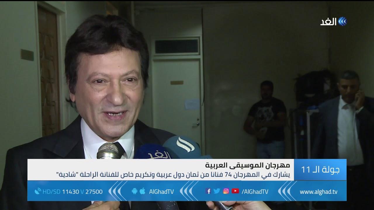 تقرير | انطلاق مهرجان الموسيقى العربية في دورته الـ27 بدار الأوبرا المصرية