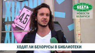 Опрос: как часто белорусы ходят в библиотеки