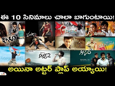 Interesting Facts About Top 10 Movies in Tollywood | Latest Movie Updates |  Viral mint