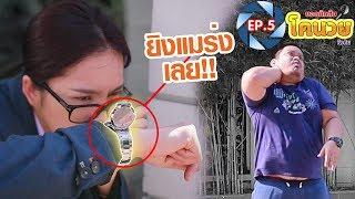 เมื่อกูจับโป๊ะ หลัวซ่อนแอบ! | โคนวยนักสืบสมองจิ๋ว EP.5