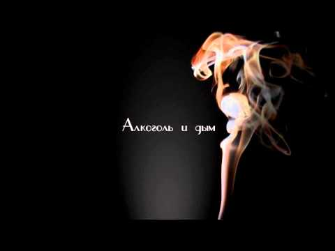 Johnyboy X Ivan Reys - Алкоголь и Дым