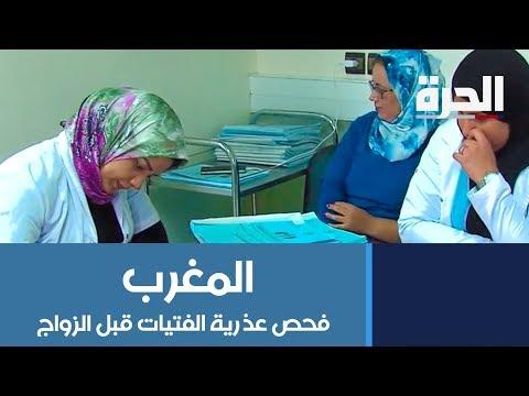حملة في المغرب ضد شهادات العذرية قبل الزواج  - 18:53-2019 / 1 / 21