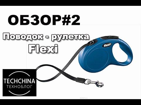 Поводок рулетка Flexi для собак : ОБЗОР#2 #Flexi