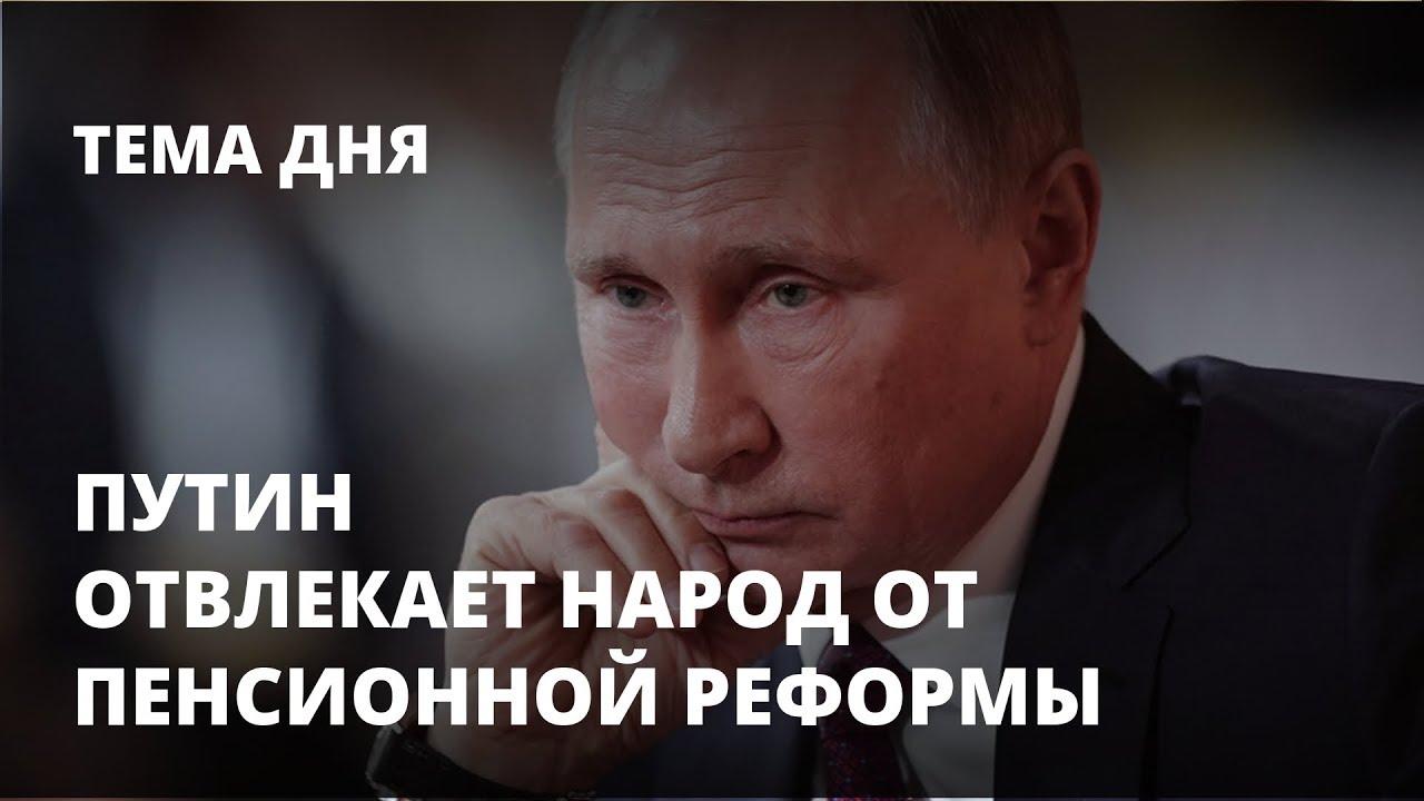 Путин отвлекает народ от пенсионной реформы. Тема дня