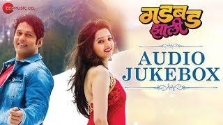 gadbad-jhali---full-movie-jukebox-usha-nadkarni-rajesh-shringarpure-neha-gadre-vikas-patil