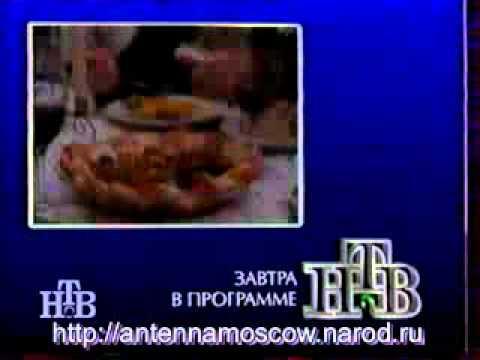 Программа передач НТВ