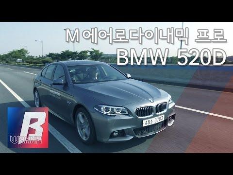 [Ch.WannaB] BMW 520d M 에어로 다이나믹 프로 소개