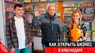Как открыть бизнес в Краснодаре | Бизнес: Игрушечный магазин