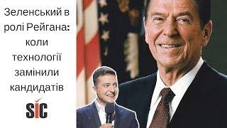 Зеленський в ролі Рейгана: коли технології замінили кандидатів