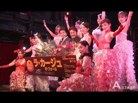 ミュージカルラ・カージュ・オ・フォール10thアニバーサリー・パーティイベント