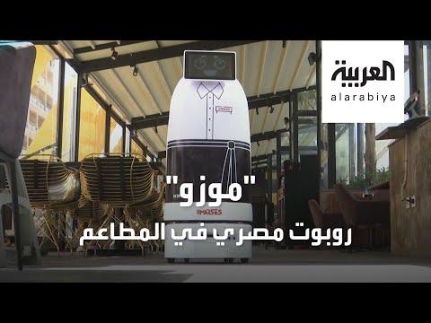 -موزو- يجنبك العدوى بكورونا في مصر  - نشر قبل 21 ساعة