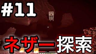 【Minecraft】#11 冒険の時間【宛先不明】 thumbnail