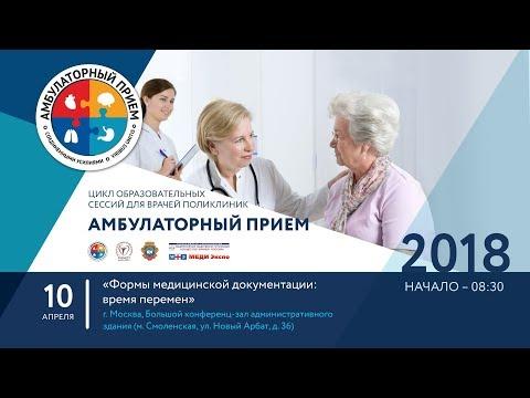 Сессия №20 «Формы медицинской документации: время перемен»