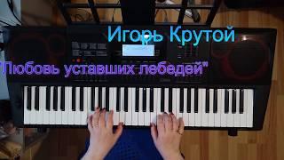 """Игорь Крутой """"Любовь уставших лебедей"""" Видеоурок"""
