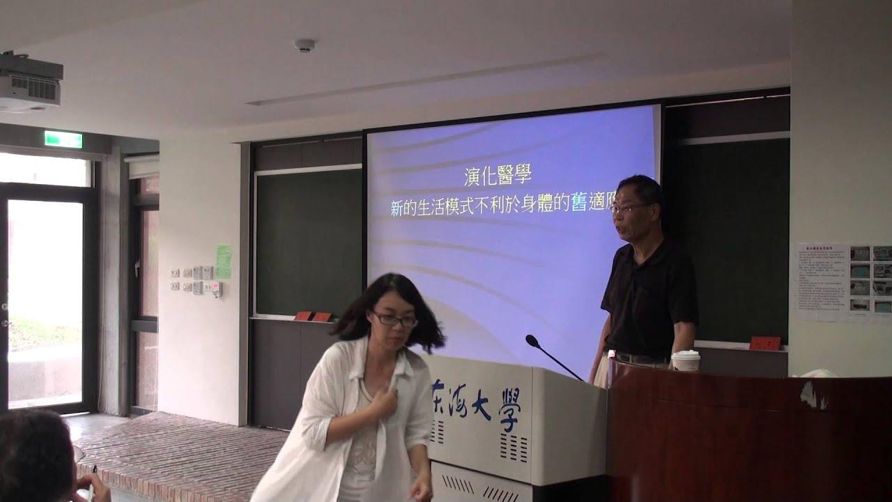 《現代醫學的興起》王道還-演化醫學 pt.1 (東海大學通識中心 104-1) - YouTube