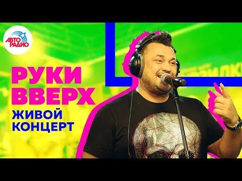 🅰️ Сергей Жуков (Руки Вверх): полная версия живого концерта на Авторадио (2019)