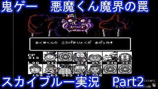 ファミコン 悪魔くん 魔界の罠 実況プレイ Part2(ラスト)