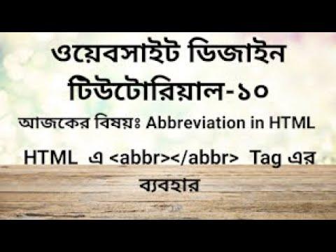 Website Design Bangla Tutorial-  10    ( Abbreviation in HTML) thumbnail